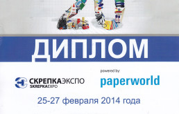 Результаты выставки Скрепка 2014