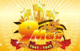 9 Мая. День Победы 70 лет