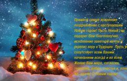 Поздравляем с наступающим Новым Годом